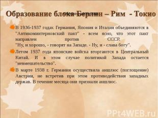"""В 1936-1937 годах Германия, Япония и Италия объединяются в """"Антикоминтернов"""