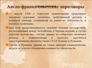 17 апреля 1939 г. советское правительство предложило западным державам заключить