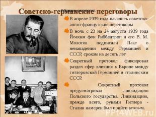 В апреле 1939 года начались советско-англо-французские переговоры В апреле 1939
