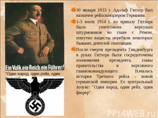 30 января 1933 г. Адольф Гитлер был назначен рейхсканцлером Германии. 30 января