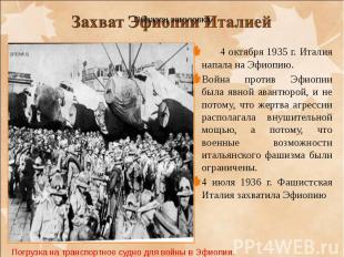 4 октября 1935 г. Италия напала на Эфиопию. 4 октября 1935 г. Италия напала на Э
