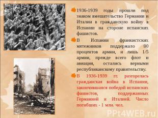 1936-1939 годы прошли под знаком вмешательство Германии и Италии в гражданскую в