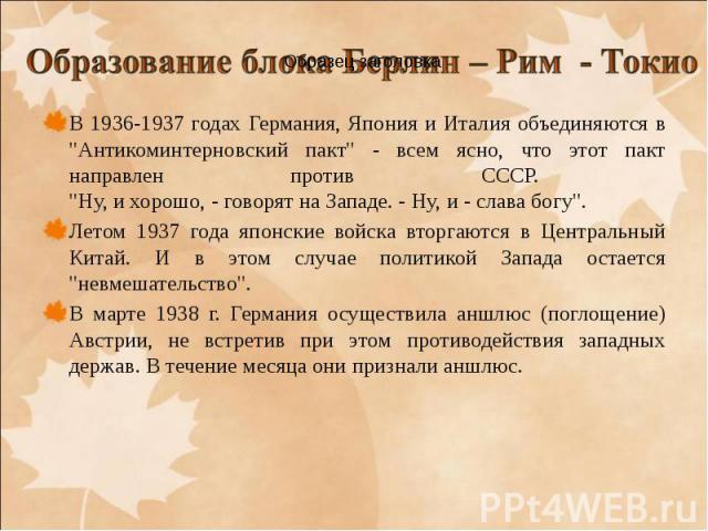 """В 1936-1937 годах Германия, Япония и Италия объединяются в """"Антикоминтерновский пакт"""" - всем ясно, что этот пакт направлен против СССР. """"Ну, и хорошо, - говорят на Западе. - Ну, и - слава богу"""". В 1936-1937 годах Германия, Япония…"""