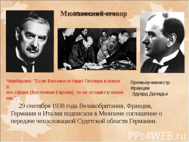 29 сентября 1938 года Великобритания, Франция, Германия и Италия подписали в Мюнхене соглашение о передаче чехословацкой Судетской области Германии. 29 сентября 1938 года Великобритания, Франция, Германия и Италия подписали в Мюнхене соглашение о пе…