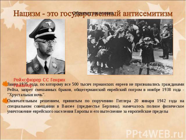 """Закон 1935 года, по которому все 500 тысяч германских евреев не признавались гражданами Рейха, запрет смешанных браков, общегерманский еврейский погром в ноябре 1938 года - """"Хрустальная ночь"""". Закон 1935 года, по которому все 500 тысяч гер…"""