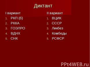 Диктант I вариант РКП (б) РККА ГОЭЛРО ВДНХ СНК