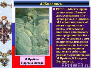 В 1907 г. В Москве прош-ла выставка 16 моло-дых художников «Го-лубая роза».Н.Сап