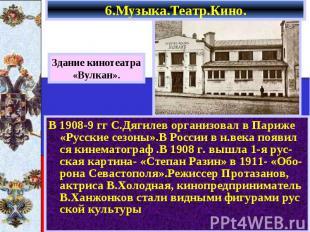 В 1908-9 гг С.Дягилев организовал в Париже «Русские сезоны».В России в н.века по