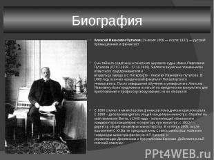 Биография Алексей Иванович Путилов(24 июня 1866 — после 1937) — русский пр