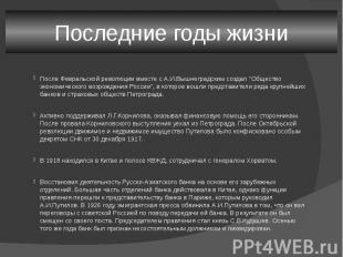 Последние годы жизни После Февральской революции вместе с А.И.Вышнеградским созд