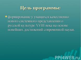 формирование у учащихся качественно нового системного представления о русской ку