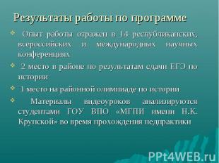 Опыт работы отражен в 14 республиканских, всероссийских и международных научных