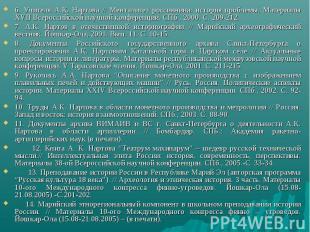 6. Учителя А.К. Нартова // Менталитет россиянина: история проблемы. Материалы XV