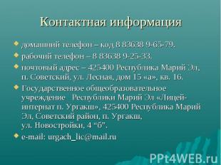 домашний телефон – код 8 83638 9-65-79. домашний телефон – код 8 83638 9-65-79.