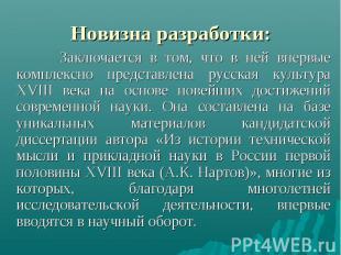 Заключается в том, что в ней впервые комплексно представлена русская культура XV