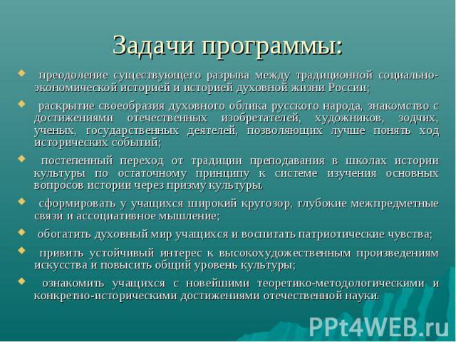 преодоление существующего разрыва между традиционной социально-экономической историей и историей духовной жизни России; преодоление существующего разрыва между традиционной социально-экономической историей и историей духовной жизни России; раскрытие…