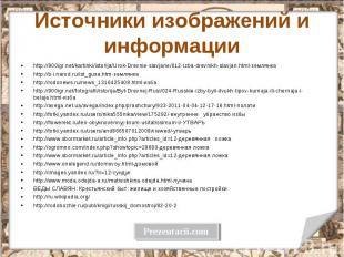 http://900igr.net/kartinki/istorija/Urok-Drevnie-slavjane/012-Izba-drevnikh-slav