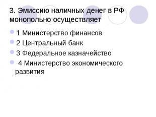 1 Министерство финансов 1 Министерство финансов 2 Центральный банк 3 Федеральное
