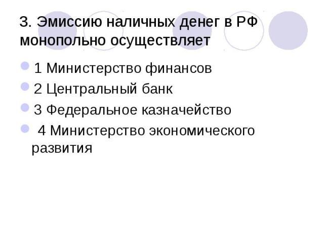 1 Министерство финансов 1 Министерство финансов 2 Центральный банк 3 Федеральное казначейство 4 Министерство экономического развития