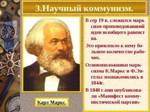 В сер 19 в. сложился марк сизм-проповедовавший идеи всеобщего равенст ва. В сер