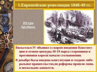Вильгельм IV объявил о скором введении Конститу-ции и отмене цензуры.18-19 марта