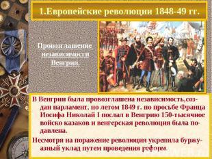 В Венгрии была провозглашена независимость,соз-дан парламент, но летом 1849 г. п