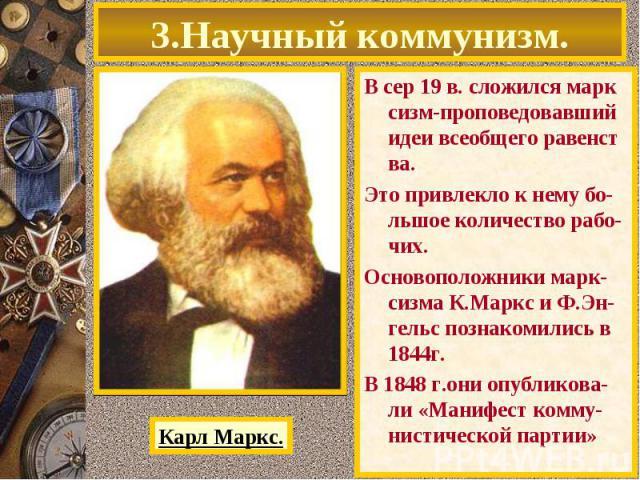 В сер 19 в. сложился марк сизм-проповедовавший идеи всеобщего равенст ва. В сер 19 в. сложился марк сизм-проповедовавший идеи всеобщего равенст ва. Это привлекло к нему бо-льшое количество рабо-чих. Основоположники марк-сизма К.Маркс и Ф.Эн-гельс по…