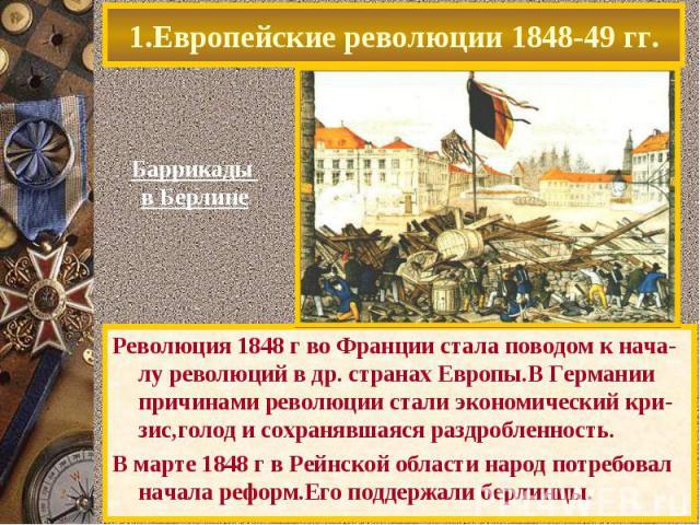 Революция 1848 г во Франции стала поводом к нача-лу революций в др. странах Европы.В Германии причинами революции стали экономический кри-зис,голод и сохранявшаяся раздробленность. Революция 1848 г во Франции стала поводом к нача-лу революций в др. …