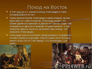В 334 году до н.э. начался поход Александра в Азию, который длился 10 лет. В 334