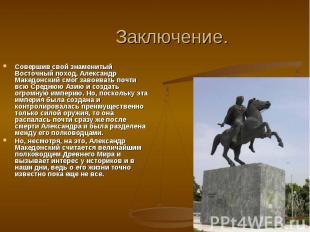 Совершив свой знаменитый Восточный поход, Александр Македонский смог завоевать п