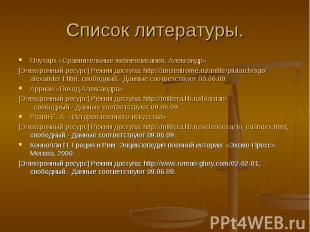 Список литературы. Плутарх «Сравнительные жизнеописания. Александр» [Электронный