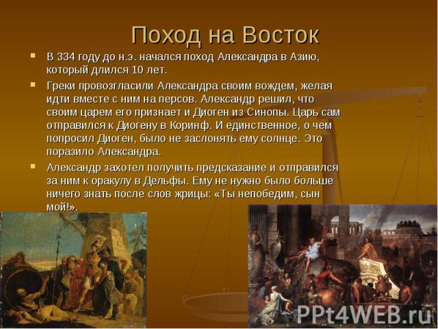В 334 году до н.э. начался поход Александра в Азию, который длился 10 лет. В 334 году до н.э. начался поход Александра в Азию, который длился 10 лет. Греки провозгласили Александра своим вождем, желая идти вместе с ним на персов. Александр решил, чт…