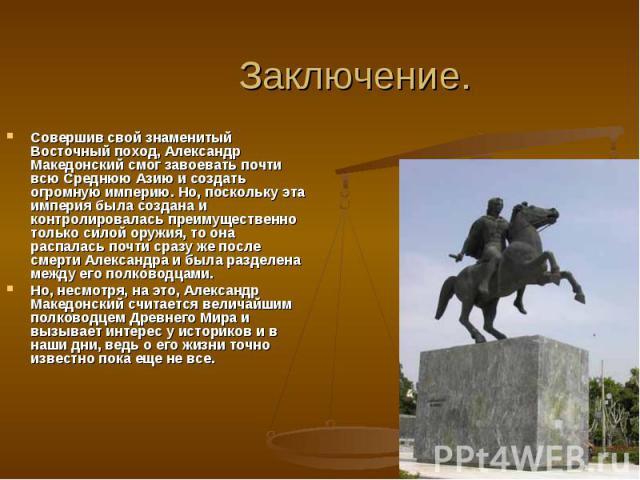 Совершив свой знаменитый Восточный поход, Александр Македонский смог завоевать почти всю Среднюю Азию и создать огромную империю. Но, поскольку эта империя была создана и контролировалась преимущественно только силой оружия, то она распалась почти с…