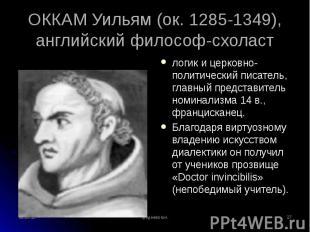 логик и церковно-политический писатель, главный представитель номинализма 14 в.,
