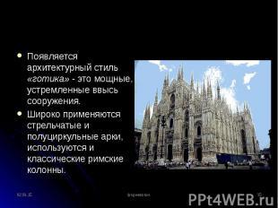 Появляется архитектурный стиль «готика» - это мощные, устремленные ввысь сооруже
