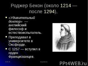 «Удивительный доктор» — английский философ и естествоиспытатель. «Удивител