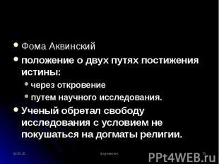 Фома Аквинский Фома Аквинский положение о двух путях постижения истины: через от
