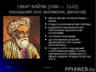 философские четверостишия — рубаи. философские четверостишия — рубаи. создал аст