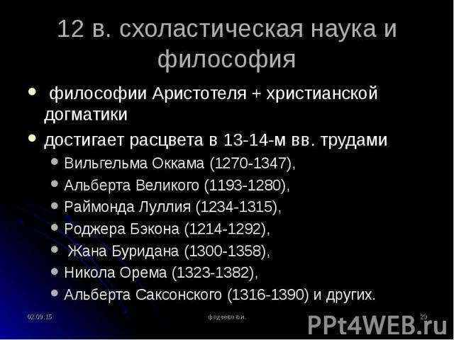 философии Аристотеля + христианской догматики философии Аристотеля + христианской догматики достигает расцвета в 13-14-м вв. трудами Вильгельма Оккама (1270-1347), Альберта Великого (1193-1280), Раймонда Луллия (1234-1315), Роджера Бэкона (1214-1292…