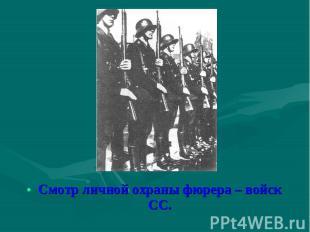Смотр личной охраны фюрера – войск СС. Смотр личной охраны фюрера – войск СС.