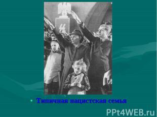 Типичная нацистская семья Типичная нацистская семья