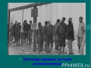 Эсесовцы вешают русских военнопленных Эсесовцы вешают русских военнопленных