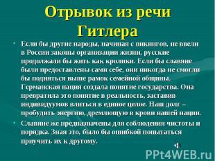 Если бы другие народы, начиная с викингов, не ввели в России законы организации