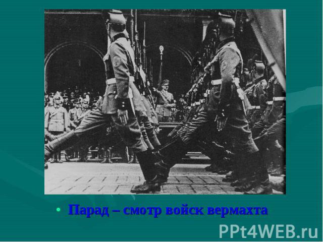 Парад – смотр войск вермахта Парад – смотр войск вермахта