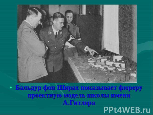 Бальдур фон Ширах показывает фюреру проектную модель школы имени А.Гитлера Бальдур фон Ширах показывает фюреру проектную модель школы имени А.Гитлера