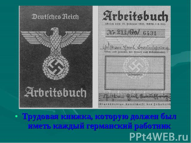 Трудовая книжка, которую должен был иметь каждый германский работник Трудовая книжка, которую должен был иметь каждый германский работник