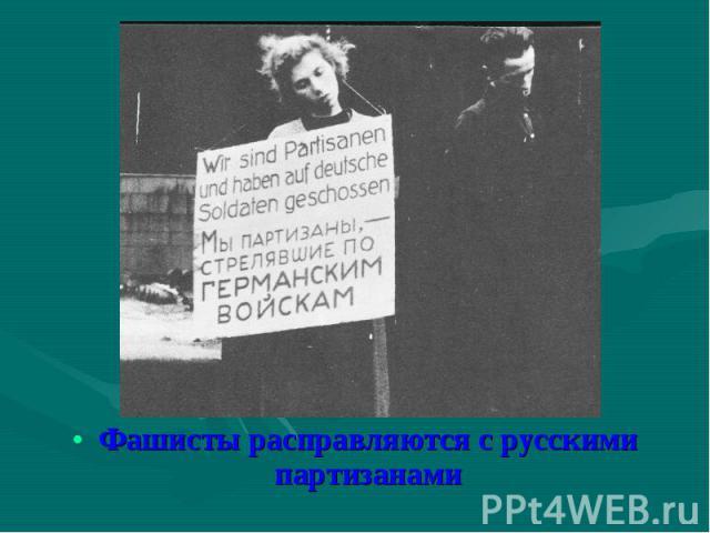 Фашисты расправляются с русскими партизанами Фашисты расправляются с русскими партизанами