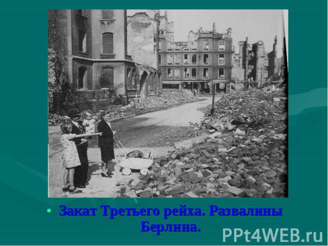 Закат Третьего рейха. Развалины Берлина. Закат Третьего рейха. Развалины Берлина.