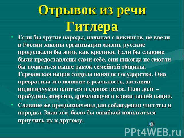 Если бы другие народы, начиная с викингов, не ввели в России законы организации жизни, русские продолжали бы жить как кролики. Если бы славяне были предоставлены сами себе, они никогда не смогли бы подняться выше рамок семейной общины. Германская на…