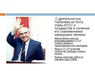 С деятельностью Горбачёва на посту главы КПСС и государства в сознании его совре